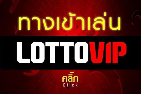 การแทงหวย lottovip