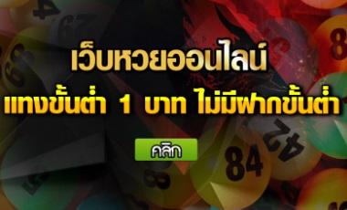 แทงหวยไทย ในเว็บขั้นต่ำ 1 บาท